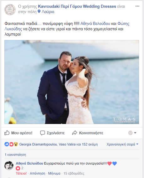 Χρονολογίου από το ραντεβού στο γάμο